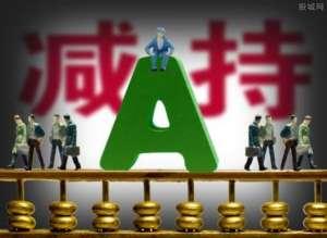 华西集团股份减持海洋王,公司控权未发生变更阀座